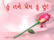I love you in Gujarati