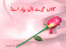 I love you in Punjabi (Pakistan)