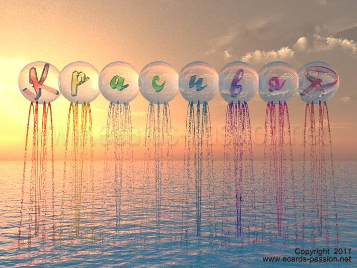multicolored water fountains; sea at sunset; compliment; balance on water