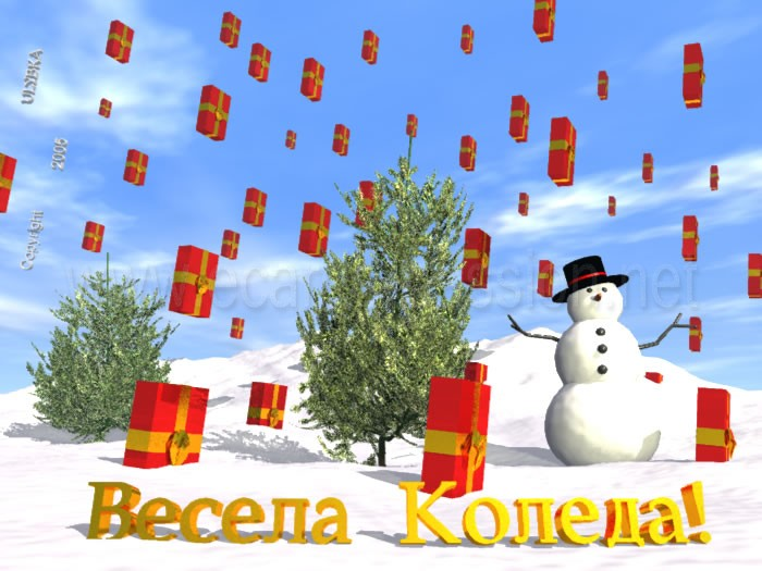 Image result for Весела Коледа