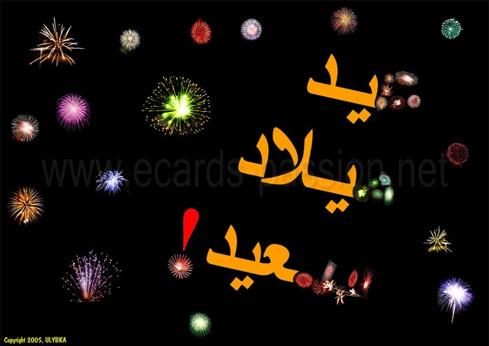 ������������������������ .: :.���� ����� ������� ���� happy-birthday-fireworks-arabic-2.jpg