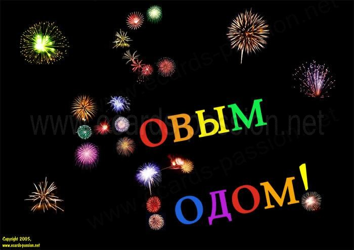 new year celebration with firework; firecrackers and bangers; party for Happy new year; best wishes