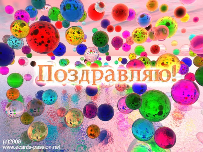 party celebration; flying colored balloons