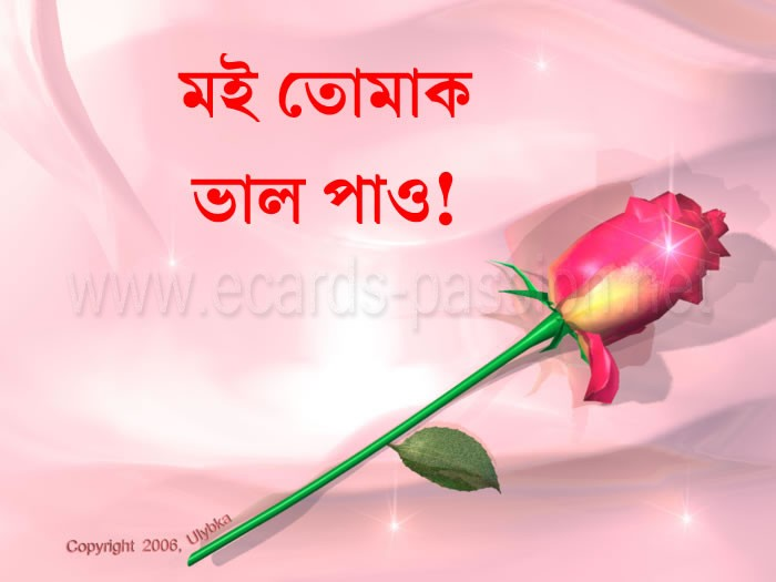 I love you 61. Assamese 15 million