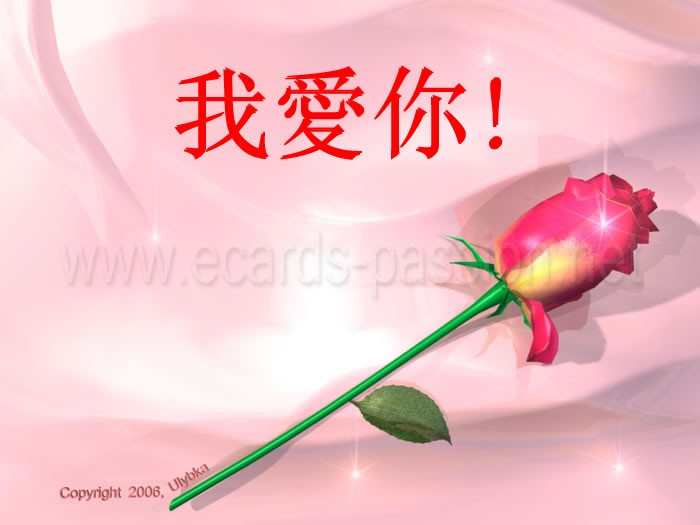 I love you 1. Chinese (Mandarin), Traditional writing 874 million