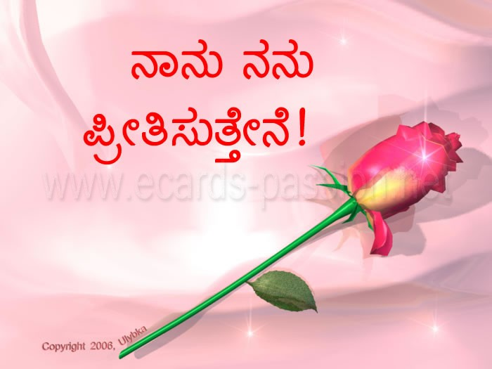 Love Wallpaper Kannada : Kannada Love Images Tattoo Design Bild