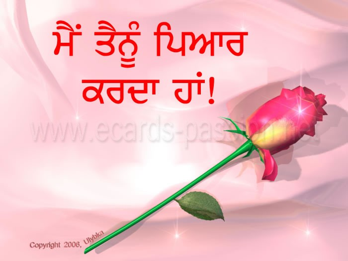 punjabi love images pictures. Free ecard: I love you in Punjabi (India)